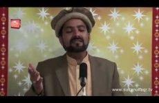 Kalam Pir Bahadur Ali Shah = Dua,Pak Kar Zulmat e Isyaan Se Illahi Dil Mera