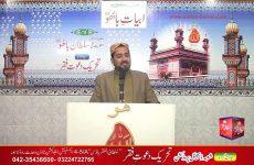 Abyat e Bahoo and Kalam e Bahoo by Sultan ul Arifeen Hazrat Sakhi Sultan Bahoo (2/201) Alif Allah Parhyon Par Hafiz Hoyon,Na Giya Hijaabon Pardaa Hoo