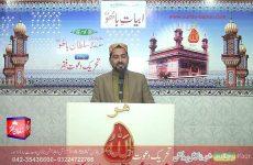 Abyat e Bahoo and Kalam e Bahoo by Sultan ul Arifeen Hazrat Sakhi Sultan Bahoo (1/201) Alif Allah Chambe Di Booti Mere Mann vich Murshid Laai Hoo