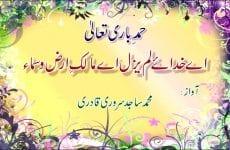 Hamd – Aye Khuda-e-Lam Yazal