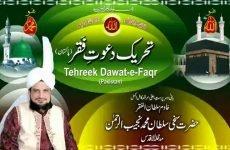Kalam e Bahoo – Alif Allah Chambe Dee Bootee