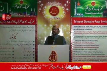 Kalam e Bahoo – Bajh Hazoori Naheen Manzori