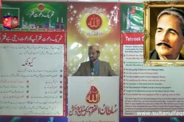 Kalam e Iqbal-Nigah-e-Faqr Mein Shan-e-Sikandari Kya Hai