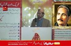 Kalam e Iqbal-Tu Ne Poochi Hai Imamat Ki Haqeeqat Mujhse