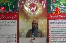 Kalam Mian Muhammad Bakhsh (Part 1)