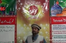 Kalam-Mian Muhammad Bakhsh (Part 3)