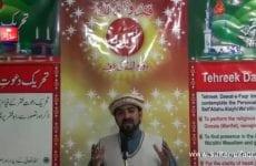 Kalam-Mian Muhammad Bakhsh (Part 2)