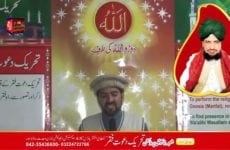 Kalam-Mian Muhammad Bakhsh (Part 5)