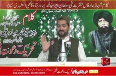 kalam Pir Bahadur Ali Shah = Si Harfi Dar Shan Pir Mohammad Abdul Ghafoor Shah R.A (Part 3-3)