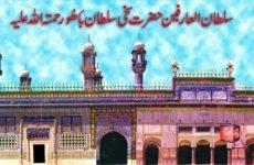 kalam Pir Bahadur Ali Shah = Sun Faryad Namane De Ya Akmal Murshid Hadi Manqabat Dar Shan Sultan ul Arifeen Hazrat Sakhi Sultan BaHoo R.A