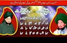 Manqabat – Sultan Mohammad Asghar Ali Mazhar Zat Rabbani Kalam Khadim Sultan ul Faqr Hazrat Sakhi Sultan Mohammad Najib ur Rehman Sarwari Qadri