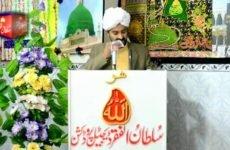 Manqabat – Sultan Sakhi Abdullah Shah Di Wah Wah Faiz Rasani