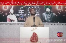 Manqabat – Uthya Shola Noori  Dar Shan Pir Syed Mohammad Bahadur Ali Shah Kazmi Al Mashhadi R.A