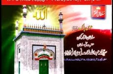 Mehfil Milad-e-Mustafa (S.A.W) Aur Urs Sultan ul Tarkeen Hazrat Sakhi Sultan Syed Mohammad Abdullah Shah Madni Jillani R.A Zere Sadarat Khadim Sultan ul Faqr 2 september 2012 Part 5-7
