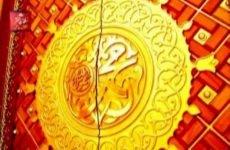Milad-e-Mustafa Zere Sadarat Khadim Sultan ul Faqr 16 February 2011 (Part 1-6)