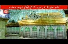 Salana Mehfil Ba-yade Hussain (R.A) Zere Sadarat Khadim Sultan ul Faqr 10 Moharram 25 November 2012 (Part 3-5)