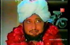 Sultan ul Faqr 6th Hazrat Sakhi Sultan Mohammad Asghar Ali R.A Ki Lahore Amad Basilsila Mehfil Milad-e-Mustafa(S.A.W) March 1995