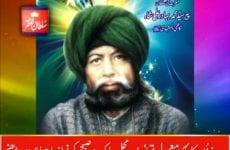 Sultan ul Faqr 6th Hazrat Sakhi Sultan Mohammad Asghar Ali R.A Hazrat Sakhi Sultan Peer Bahadur Ali Shah R.A ki Shan aur apne Murshid Pak ki Bait ka Waqia Beyan Farmate Howe Lahore 1991