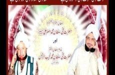 Urs Sultan ul Faqr 6th Hazrat Sakhi Sultan Mohammad Asghar Ali Zere Sadarat Khadim Sultan ul Faqr 21 September 2012 Part 1