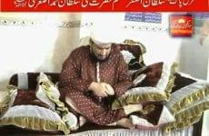 Urs Sultan ul Faqr (Sixth) Hazrat Sakhi Sultan Mohammad Asghar Ali R.A Zere Sadarat Khadim Sultan ul Faqr Hazrat Sakhi Sultan Mohammad Najib ur Rehman Madzillah ul Aqdus 2011 (Part 2)