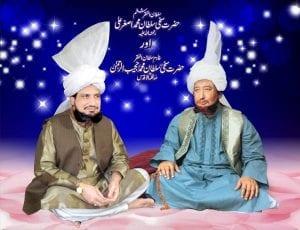 Sultan ul Faqr Sixth Hazrat Sakhi Sultan Mohammad Asgher Ali Rehmat ul Allah Alayh and Khadim Sultan ul Faqr Hazrat Sakhi Sultan Mohammad Najib ur Rehman Madzillah ul Aqdus