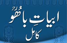 Abyat-e-Bahoo-Kamil