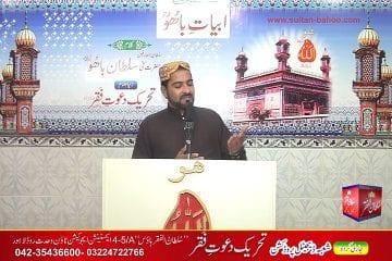 Abyat e Bahoo and Kalam e Bahoo by Sultan ul Arifeen Hazrat Sakhi Sultan Bahoo (14/201) Andar Wich Namaz Asaadee,Hikse Jaa Niteeve Hoo اندر وِچ نماز اساڈی، ہکسے جا نتیوے ھُو