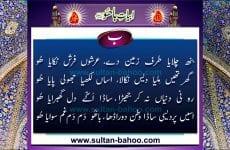 Abyat e Bahoo and Kalam e Bahoo by Sultan ul Arifeen Hazrat Sakhi Sultan Bahoo (30/201) Banh chalaya Tarf Zameen De, Arshon Farsh Tikaya Hoo بنھ چلایا طرف زمین دے، عرشوں فرش ٹکایا ھُو