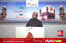 Abyat e Bahoo and Kalam e Bahoo by Sultan ul Arifeen Hazrat Sakhi Sultan Bahoo (31/201) Be Te Parhh ke Faazil Hoe, Hik Haraf Na Parya Kisse Hoo ب ت پڑھ کے فاضل ہوئے، ہک حرف نہ پڑھیا کِسّے ھُو