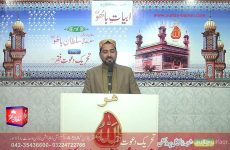 Abyat e Bahoo and Kalam e Bahoo by Sultan ul Arifeen Hazrat Sakhi Sultan Bahoo (1/201) Alif Allah Chambe Di Booti Mere Mann vich Murshid Laai Hoo الف اَﷲ چنبے دی بوٹی، میرے من وِچ مُرشد لائی ھُو