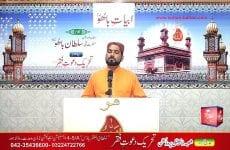 Abyat e Bahoo and Kalam e Bahoo by Sultan ul Arifeen Hazrat Sakhi Sultan Bahoo (35/201) Parh Parh ilam Mashaikh Sadavan, Karan Ibadat dohre Hoo پڑھ پڑھ عِلم مشائخ سداون، کرن عبادت دوہری ھُو