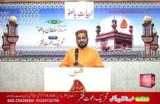 Abyat e Bahoo and Kalam e Bahoo by Sultan ul Arifeen Hazrat Sakhi Sultan Bahoo (36/201) Parh Parh ilam Hazaar kitaaban, Aalim hoe Bhaare Hoo پڑھ پڑھ عِلم ہزار کتاباں، عالم ہوئے بھارے ھُو