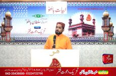 Abyat e Bahoo and Kalam e Bahoo by Sultan ul Arifeen Hazrat Sakhi Sultan Bahoo (39/201) Peer Milyan Je Peerh Na Jaave, Us Noonh Peer kee Dharnaa Hoo پیر ملیاں جے پیڑ ناں جاوے، اُس نُوں پیر کی دَھرناں ھُو