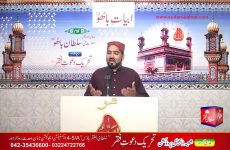 Abyat e Bahoo and Kalam e Bahoo by Sultan ul Arifeen Hazrat Sakhi Sultan Bahoo (69/201) Jad Da Murshid Kasa Deeta, Tad De Be Parwahi Hoo جَد دا مُرشد کاسہ دِتّا، تد دِی بے پرواہی ھُو