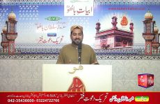 Abyat e Bahoo and Kalam e Bahoo by Sultan ul Arifeen Hazrat Sakhi Sultan Bahoo (8/201) Azal Abad Noon Sahee Keetose,Wekh Tamaashe Guzre Hoo ازل ابد نوں صحی کیتوسے، ویکھ تماشے گزرے ھُو