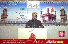 Abyat e Bahoo by Sultan ul Arifeen Hazrat Sakhi Sultan Bahoo (21/201) Andar vi Hoo Te Bahar vi Hoo, Bahoo Khethan Labhewe Hoo (اندر وی ھُو تے باہر وی ھُو، باھوؒ کِتھاں لبھیوے ھُو)