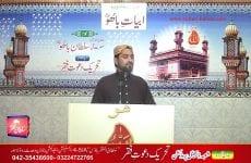 Abyat e Bahoo by Sultan ul Arifeen Hazrat Sakhi Sultan Bahoo (20/201) App Na Talab Hin Kahen De, Lokan Noo Talab Kar De Hoo (آپ نہ طالب ہین کہیں دے، لوکاں نُوں طالب کر دے ھُو)