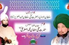 Kalam Muhammad Asghar Ali = Aao Saheliyo marioni