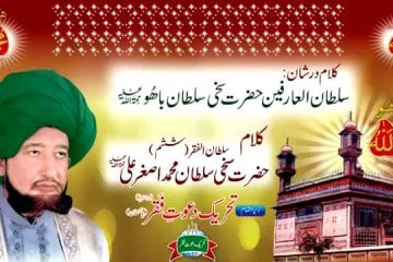 Kalam Muhammad Asghar Ali = Allah Saeen App Nawazayah Tu Bahoo Sultan Kooh