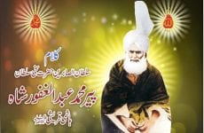 Kalam Pir Abdul Ghafoor Shah = Manqabat Pir Abdullah Shah Moazam Aal Rasool Nishani