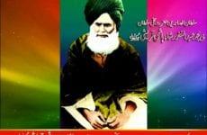 Kalam Pir Abdul Ghafoor Shah = Manqabat Chashma Khulya Noor Haqani Dar Shan Sultan-ul-Tarkeen Hazrat Sakhi Sultan Syed Mohammad Abdullah Shah Madni Jallani R.A