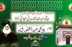Kalam Pir Abdul Ghafoor Shah = Pir Abdullah Shah Moazam Aal Rasool Nishani Dar Shan
