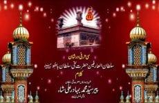 kalam Pir Bahadur Ali Shah = Si Harfi Dar Shan Hazrat Sakhi Sultan BaHoo R.A (Part 2/2)