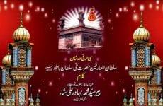 kalam Pir Bahadur Ali Shah = Si Harfi Dar Shan Hazrat Sakhi Sultan BaHoo R.A (Part 1/2)