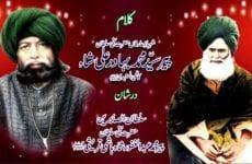 Kalam Pir Bahadur Ali Shah=Hai Makhzan Asrar Pir Mohammad Sayeen