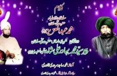 Kalam Sultan Abdul Aziz = Kalam Dar Shan Shahbaz e Arifaan Hazrat Sakhi Sultan Pir Syed Mohammad Bahadur Ali Shah Kazmi Al Mashhadi R.A