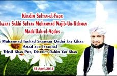 Khadim Sultan ul Faqr Sultan Mohammad Najib ur Rehman Madzillah ul Aqdus ki Mohammad Irshad Sarwari Qadri Kay Ghar Amad Aur Istaqbal Tehsil Khanpur District Rahim Yar Khan 18 April 2015