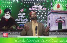 Manqabat = Mujhe Bhate Hain Ya Hazrat Azkar Tere Dar Shan Sultan-ul-Tarkeen Hazrat Sakhi Sultan Syed Mohammad Abdullah Shah Madni Jallani