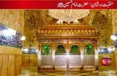 Manqabat = Na Puchiye ke Kya Hussain Hai Manqabat Dar Shan Hazrat Imam e Hussain R.A