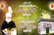 Manqabat-Noor Allah Kar Aaya tajalah jorh shakal shahhani Manqabat Dar Shan Sultan-ul-Tarkeen Hazrat Sakhi Sultan Syed Mohammad Abdullah Shah Madni Jallani